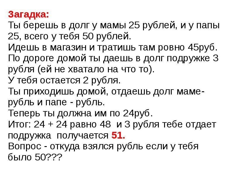 Компания загадка про рубль который остался ответ на загадку определить измену