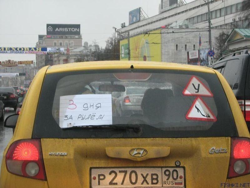 фото смешных надписей на автомобилях #10